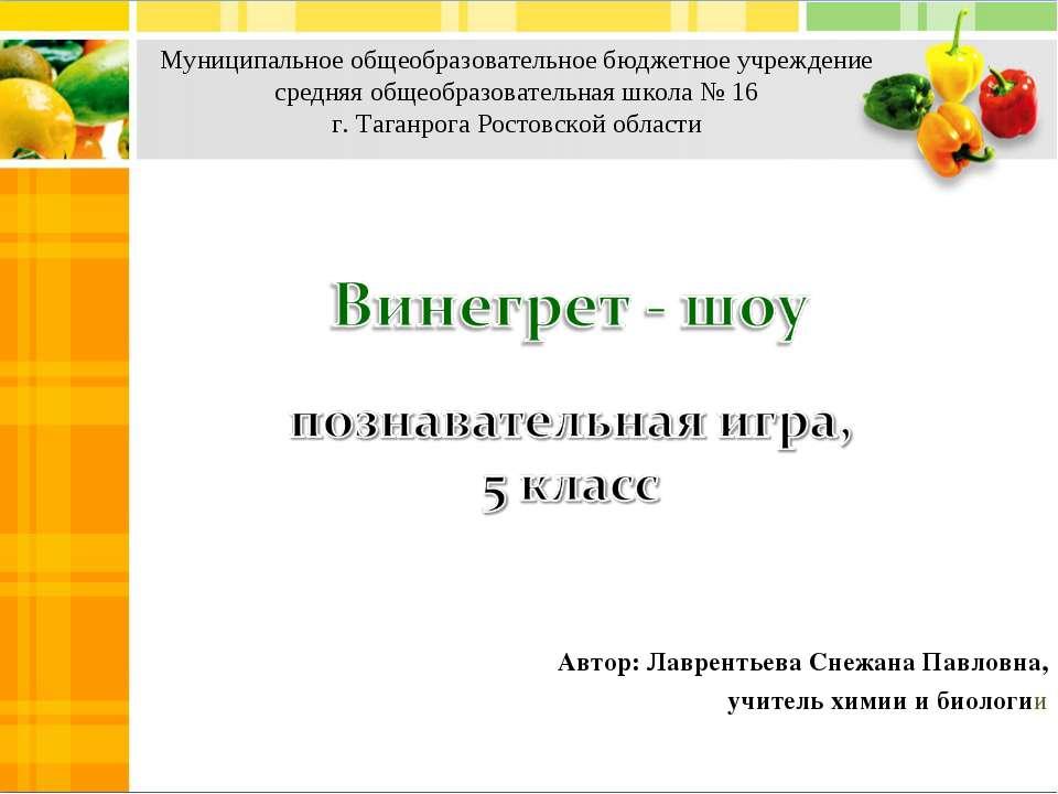 Автор: Лаврентьева Снежана Павловна, учитель химии и биологии Муниципальное о...