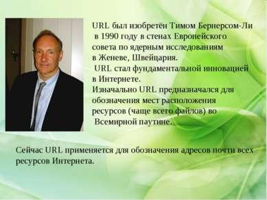 URL был изобретён Тимом Бернерсом-Ли в 1990 году в стенах Европейского совета...