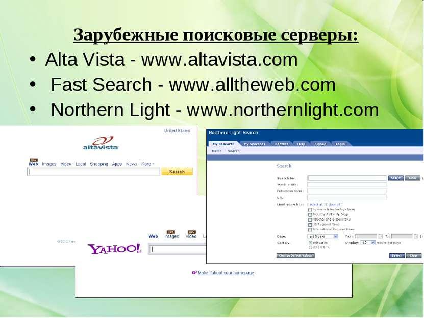 Зарубежные поисковые серверы: Alta Vista - www.altavista.com Fast Search - ww...