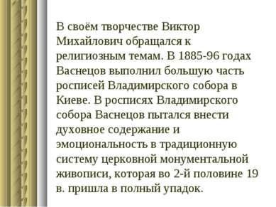В своём творчестве Виктор Михайлович обращался к религиозным темам. В 1885-96...