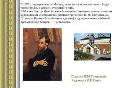 В 1878 г. он переезжает в Москву, ныне жизнь и творчество его будут тесно свя...