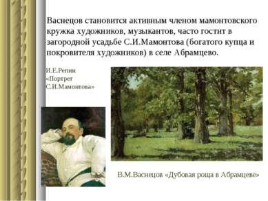 Васнецов становится активным членом мамонтовского кружка художников, музыкант...