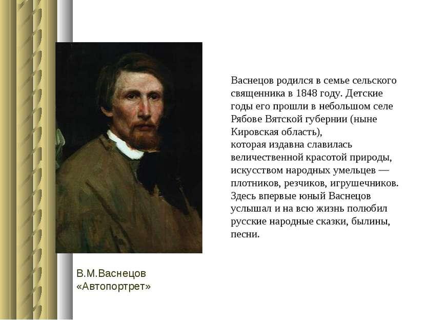 Васнецов родился в семье сельского священника в 1848 году. Детские годы его п...