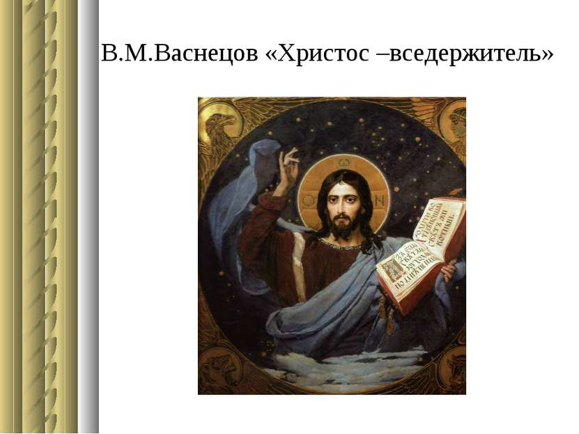 В.М.Васнецов «Христос –вседержитель»