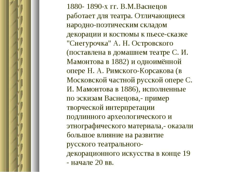 1880- 1890-х гг. В.М.Васнецов работает для театра. Отличающиеся народно-поэти...