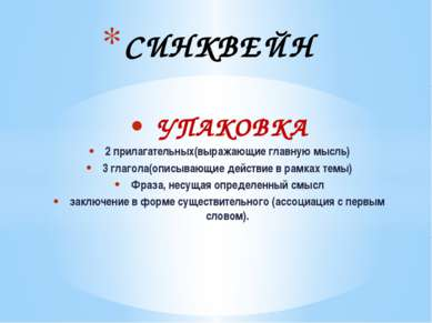 УПАКОВКА 2 прилагательных(выражающие главную мысль) 3 глагола(описывающие дей...