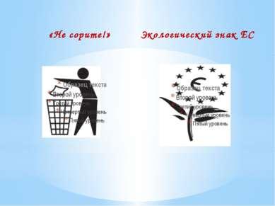 «Не сорите!» Экологический знак ЕС