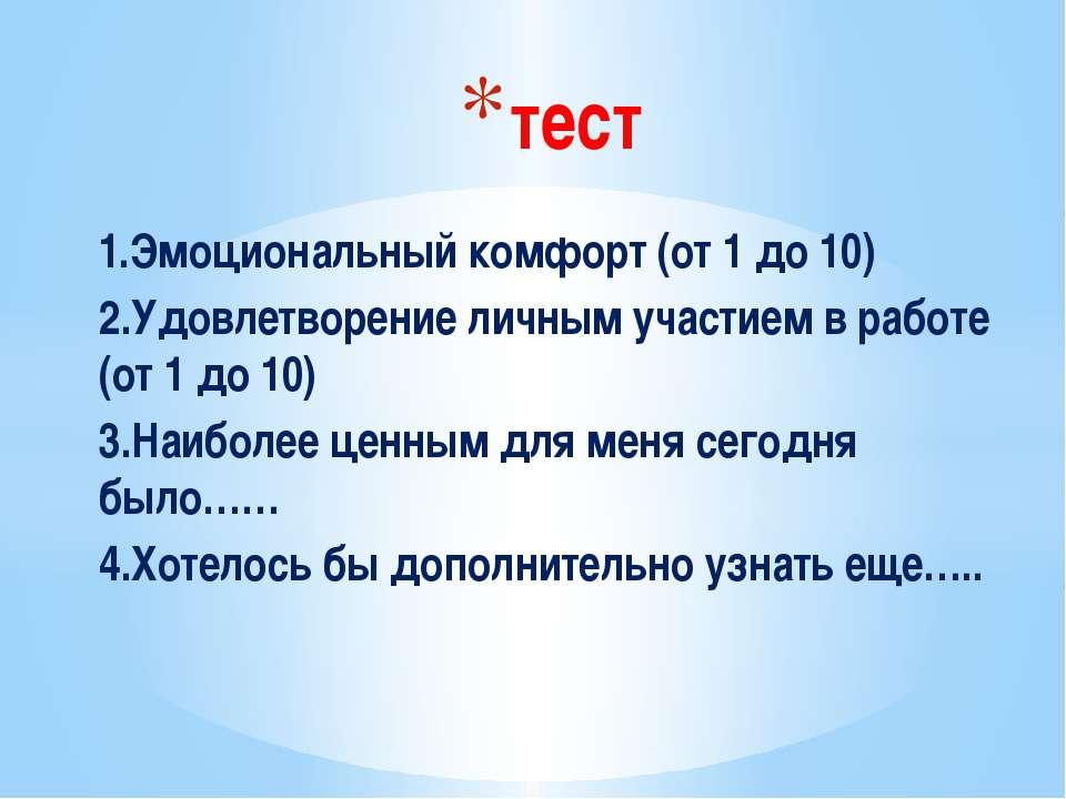 1.Эмоциональный комфорт (от 1 до 10) 2.Удовлетворение личным участием в работ...