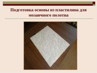 Подготовка основы из пластилина для мозаичного полотна