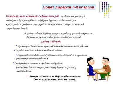 Совет лидеров 5-8 классов Основная цель создания Совета лидеров- привлечение ...