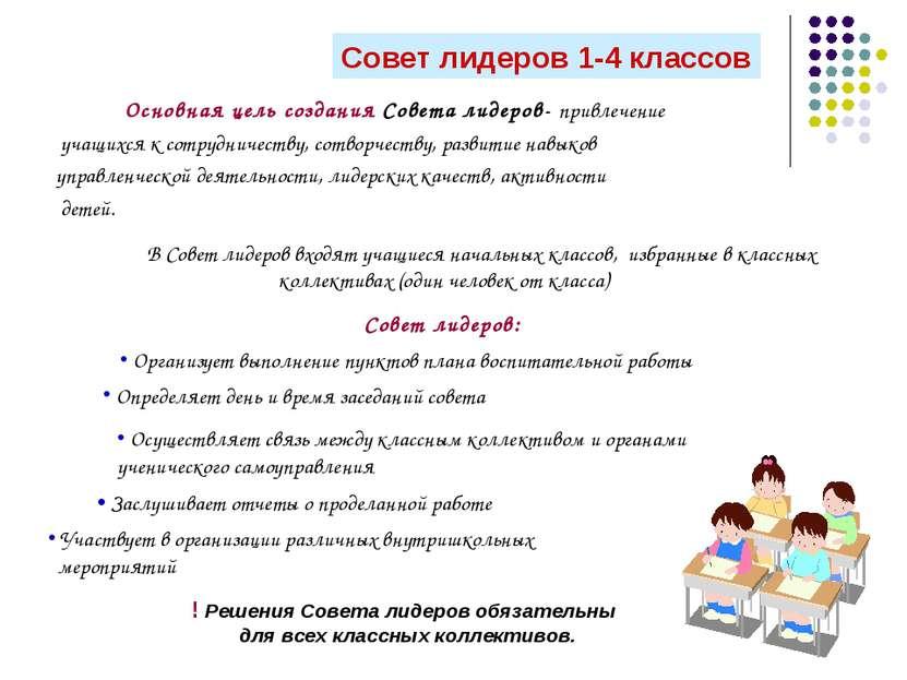 Совет лидеров 1-4 классов Основная цель создания Совета лидеров- привлечение ...