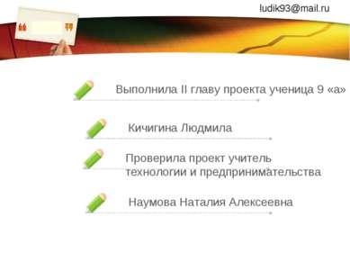 www.themegallery.com ludik93@mail.ru www.themegallery.com LOGO
