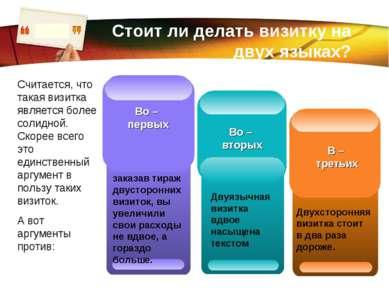 www.themegallery.com Стоит ли делать визитку на двух языках? Считается, что т...