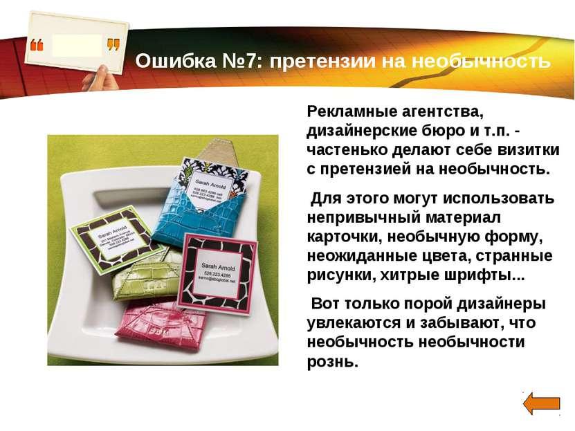 www.themegallery.com Ошибка №7: претензии на необычность Рекламные агентства,...