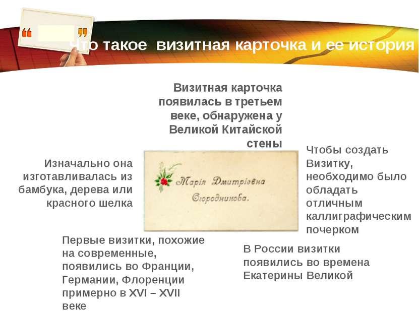 www.themegallery.com Что такое визитная карточка и ее история Изначально она ...