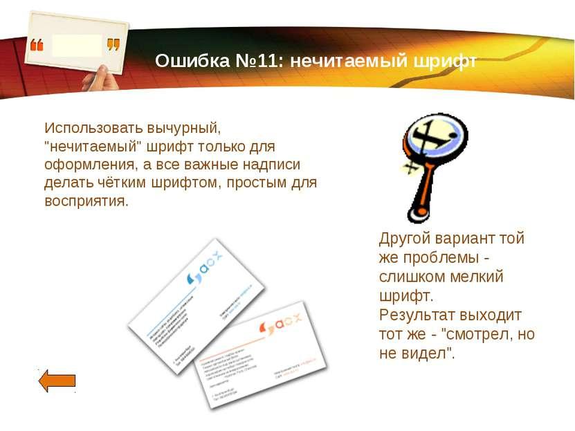 """www.themegallery.com Ошибка №11: нечитаемый шрифт Использовать вычурный, """"неч..."""