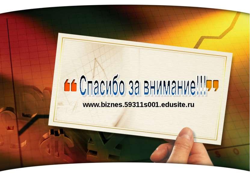 www.themegallery.com www.biznes.59311s001.edusite.ru www.themegallery.com LOGO