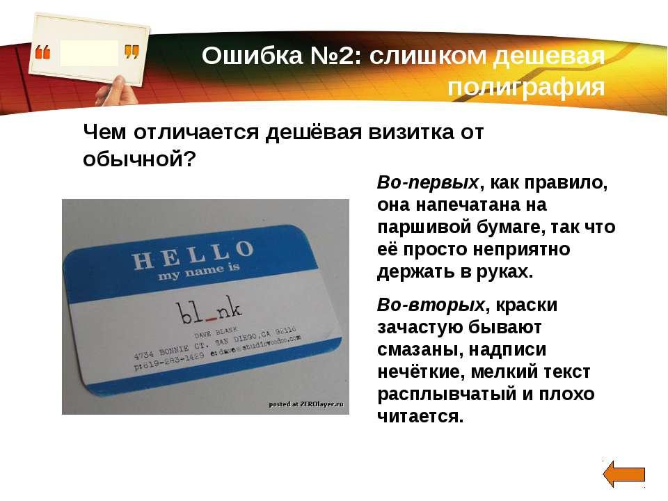 www.themegallery.com Ошибка №2: слишком дешевая полиграфия Во-первых, как пра...