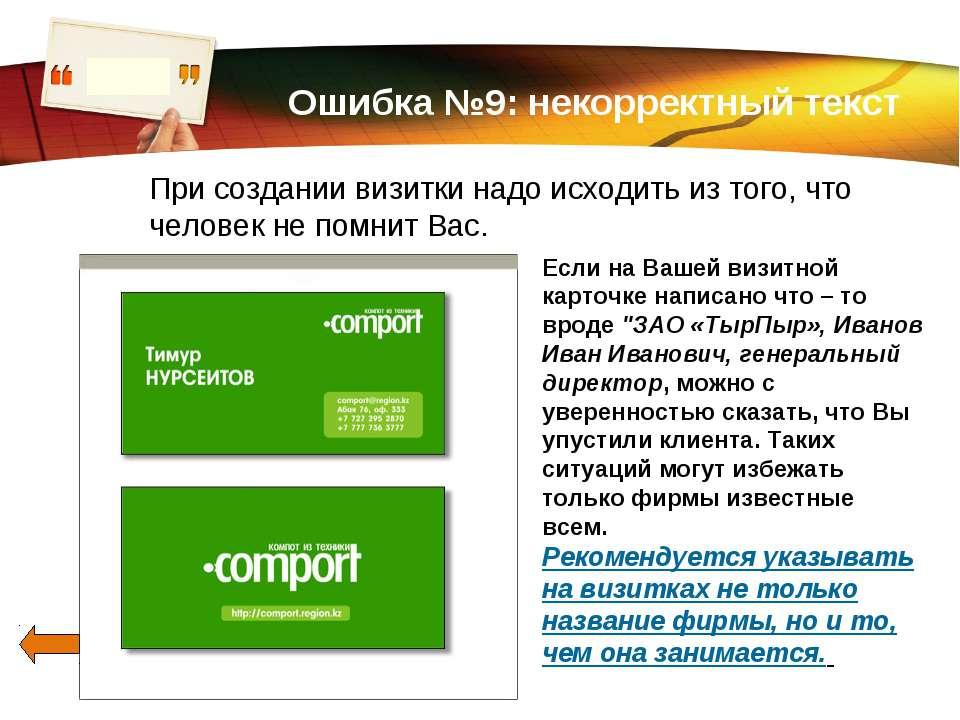 www.themegallery.com Ошибка №9: некорректный текст При создании визитки надо ...