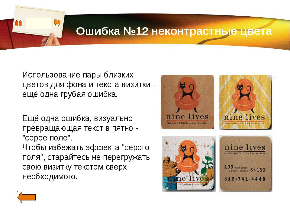 www.themegallery.com Ошибка №12 неконтрастные цвета Использование пары близки...