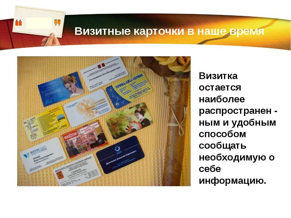 www.themegallery.com Визитные карточки в наше время Визитка остается наиболее...