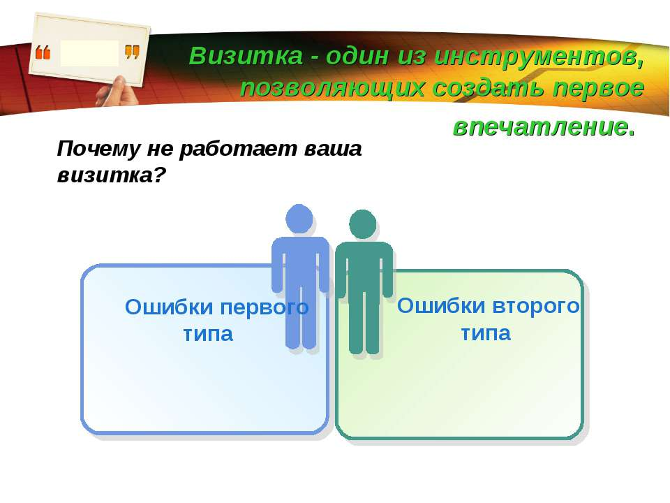www.themegallery.com Визитка- один из инструментов, позволяющих создать перв...