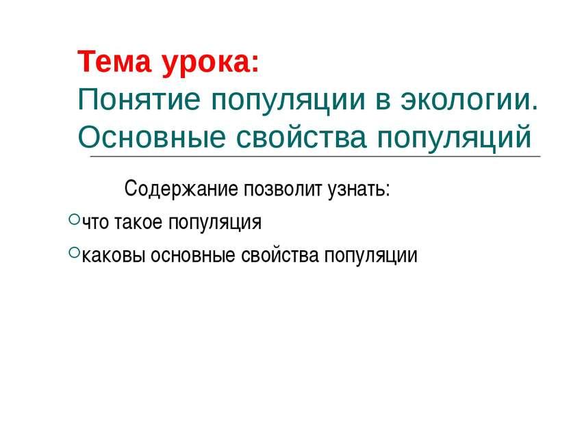 Тема урока: Понятие популяции в экологии. Основные свойства популяций Содержа...