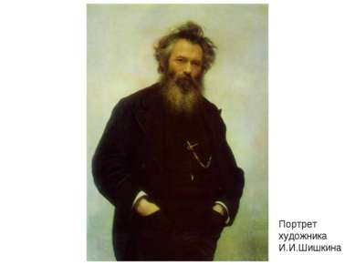 Портрет художника И.И.Шишкина