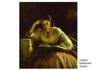 Софья Крамская читает