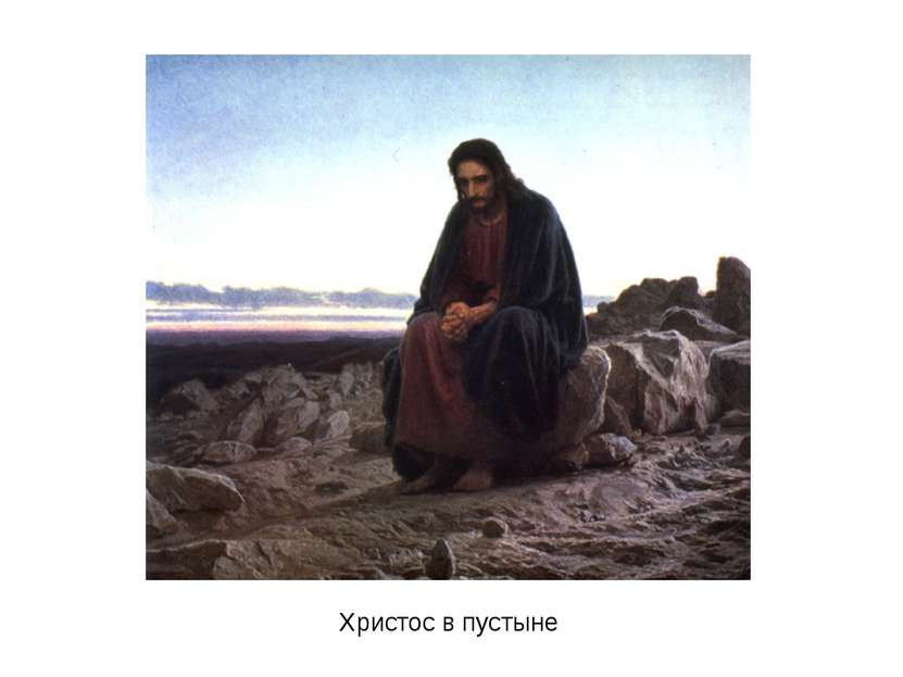 Христос в пустыне