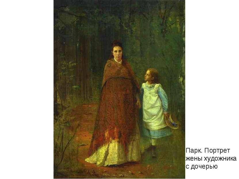 Парк. Портрет жены художника с дочерью