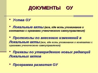 ДОКУМЕНТЫ ОУ Устав ОУ Локальные акты (все, где есть упоминание о контактах с ...