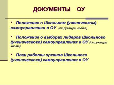 ДОКУМЕНТЫ ОУ Положение о Школьном (ученическом) самоуправлении в ОУ (структур...