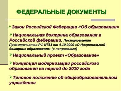 ФЕДЕРАЛЬНЫЕ ДОКУМЕНТЫ Закон Российской Федерации «Об образовании» Национальна...