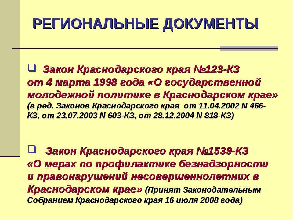 РЕГИОНАЛЬНЫЕ ДОКУМЕНТЫ Закон Краснодарского края №123-КЗ от 4 марта 1998 года...