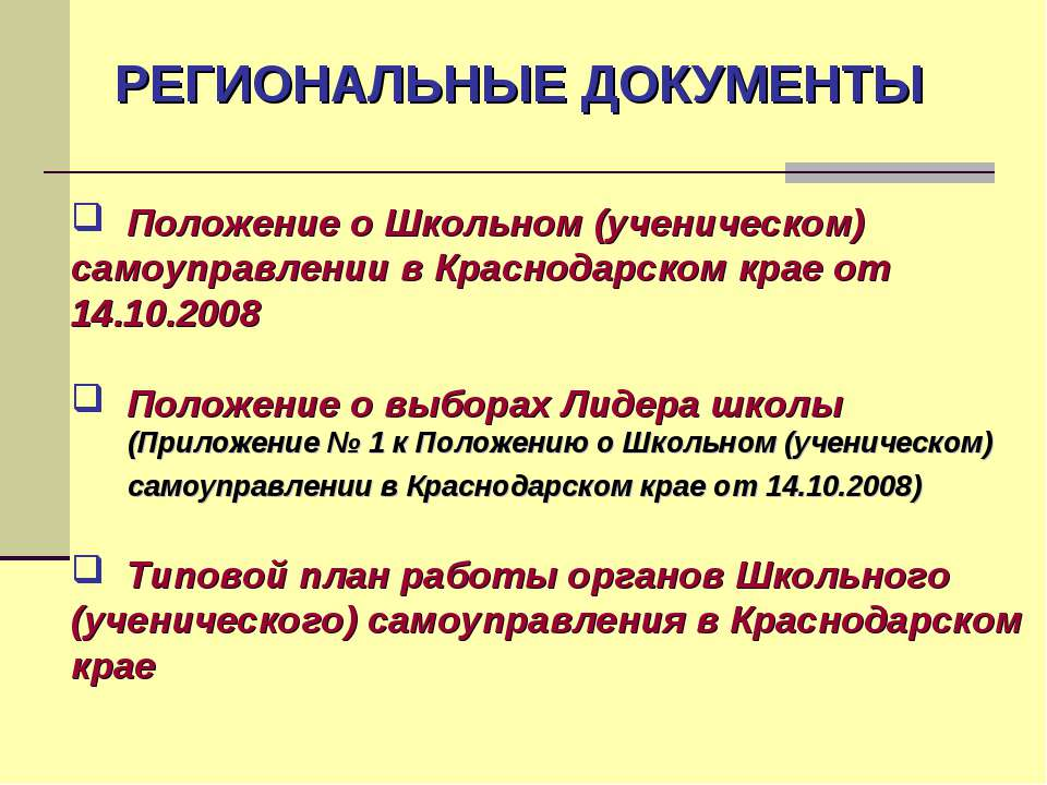 РЕГИОНАЛЬНЫЕ ДОКУМЕНТЫ Положение о Школьном (ученическом) самоуправлении в Кр...