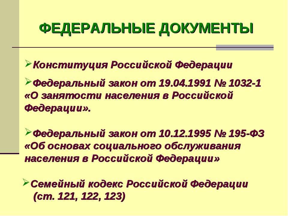 ФЕДЕРАЛЬНЫЕ ДОКУМЕНТЫ Конституция Российской Федерации Федеральный закон от 1...