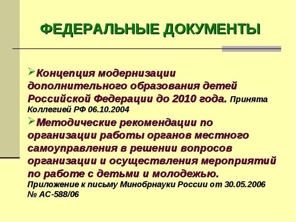 ФЕДЕРАЛЬНЫЕ ДОКУМЕНТЫ Методические рекомендации по организации работы органов...