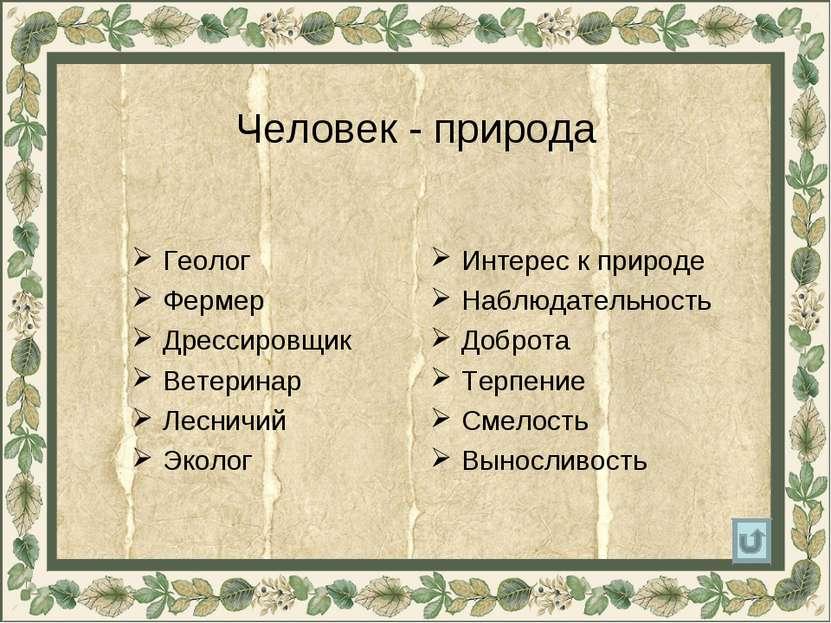 Человек - природа Геолог Фермер Дрессировщик Ветеринар Лесничий Эколог Интере...