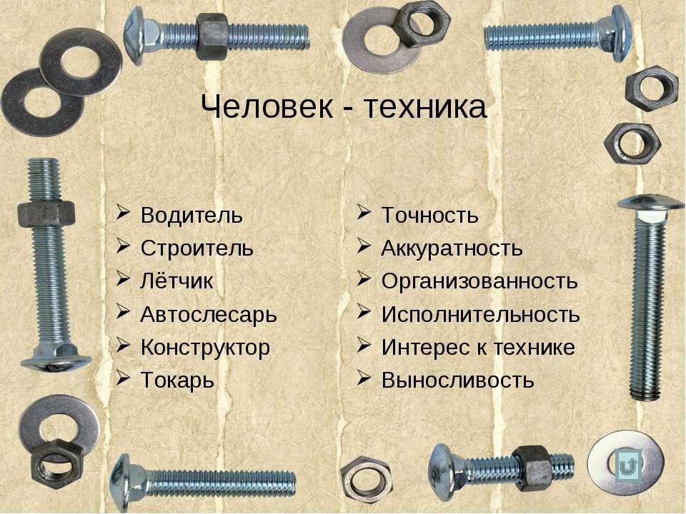 Человек - техника Водитель Строитель Лётчик Автослесарь Конструктор Токарь То...