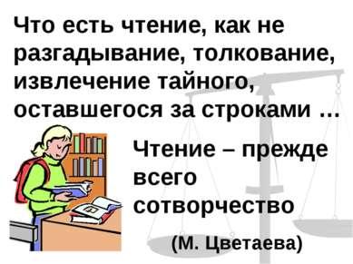 Что есть чтение, как не разгадывание, толкование, извлечение тайного, оставше...