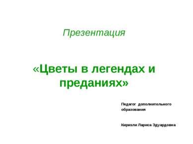 Презентация «Цветы в легендах и преданиях» Педагог дополнительного образовани...