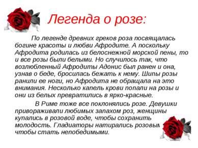Легенда о розе: По легенде древних греков роза посвящалась богине красоты и л...