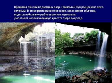 Принимая обычай подземных озер, Гамильтон Пул расцвечено ярко-зеленым. В этом...