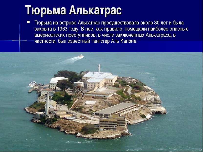 Тюрьма Алькатрас Тюрьма на острове Алькатрас просуществовала около 30 лет и б...