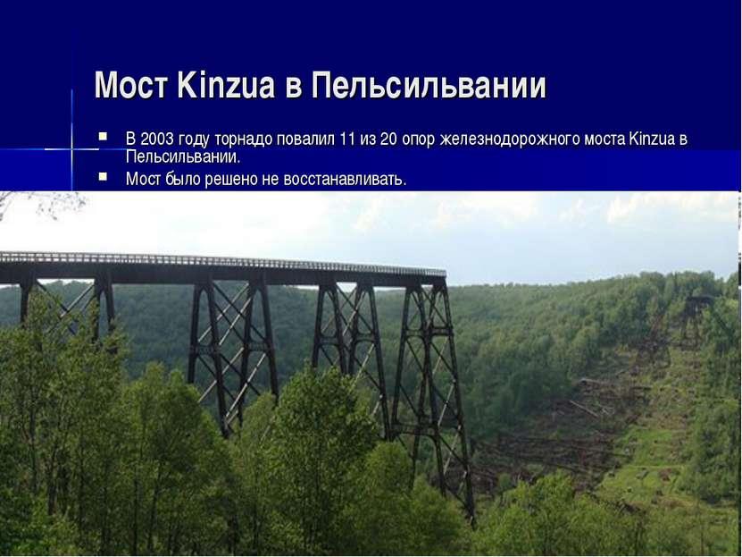 Мост Kinzua в Пельсильвании В 2003 году торнадо повалил 11 из 20 опор железно...