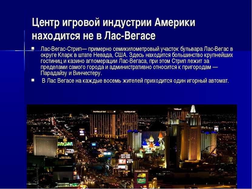 Центр игровой индустрии Америки находится не в Лас-Вегасе Лас-Вегас-Стрип— пр...