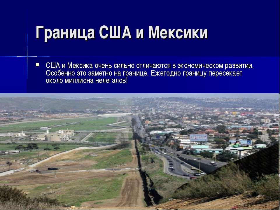 Граница США и Мексики США и Мексика очень сильно отличаются в экономическом р...