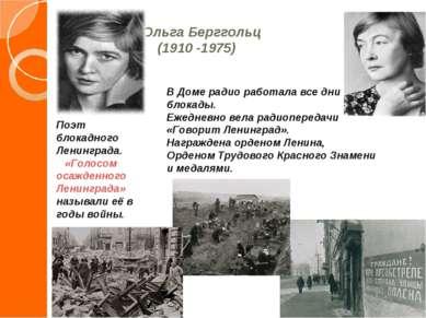 Ольга Берггольц (1910 -1975)