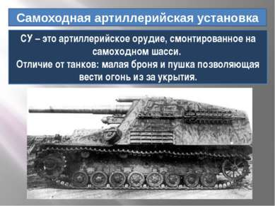 Самоходная артиллерийская установка СУ – это артиллерийское орудие, смонтиров...